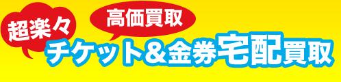 金券&チケットの宅配買取ケイ・ネット チケットキング本部